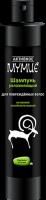 Шампунь «Активное мумие» «УВЛАЖНЯЮЩИЙ» для поврежденных волос